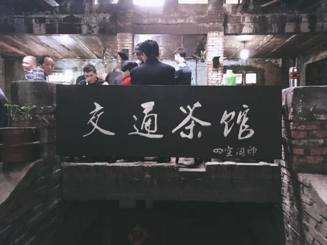 """印着""""交通茶馆""""四个字的招牌(作者供图)"""