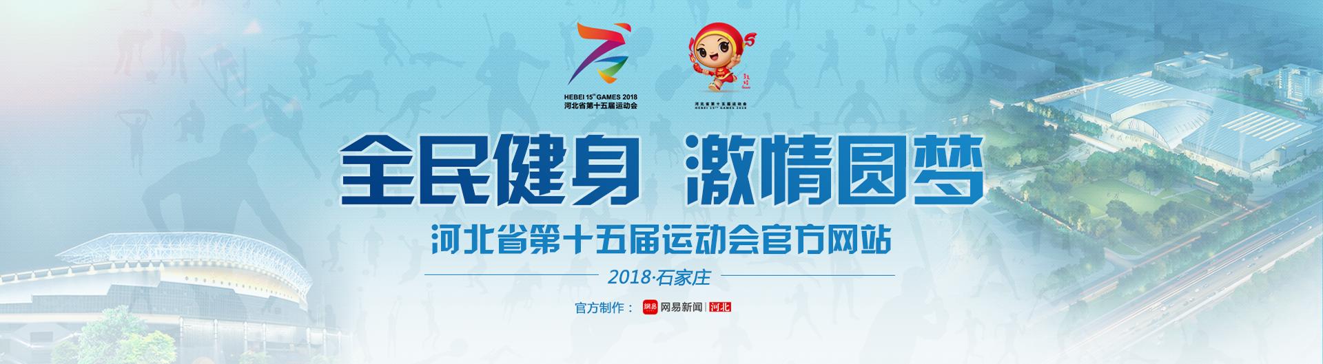 河北省第十五届运动会