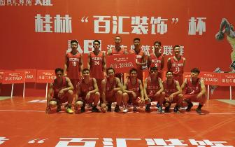"""桂林""""百汇装饰""""杯首届汽车界篮球联赛26日正式开赛"""