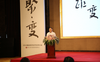 2018福益投资合作伙伴大会顺利在沪召开