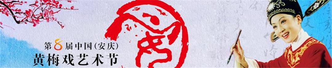 第八届中国(安庆)黄梅戏艺术节