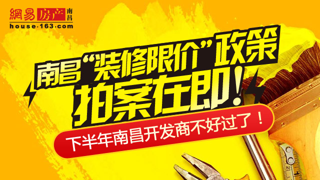 """南昌""""装修限价""""政策拍案在即!下半年南昌开发商不好"""