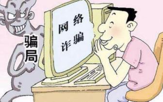 开学在即丽水市教育局提醒注意防范网络诈骗
