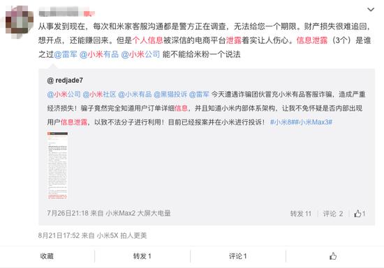易读|疑似小米有品泄露用户隐私 资深米粉被骗近万元