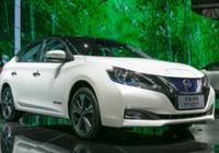 日产开始在中国生产电动车,起价不到17万元
