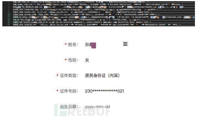 疑似华住1.3亿用户数据泄露 37万元在暗网售卖