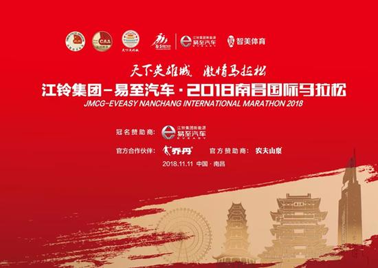 南昌马拉松推出最美三周年纪念军功章