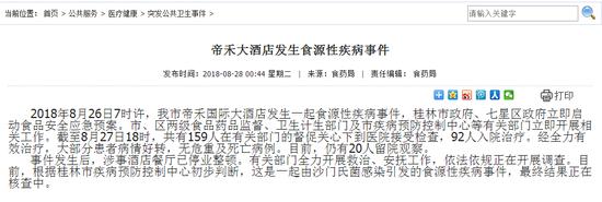 北大等校师生桂林开会集体食物中毒92人入院治疗
