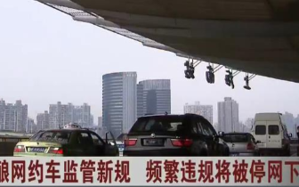 上海酝酿网约车监管新规 频繁违规将被停网下架