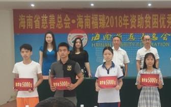 助学金|海南省慈善总会向90学生发放助学金45万元 每人5千