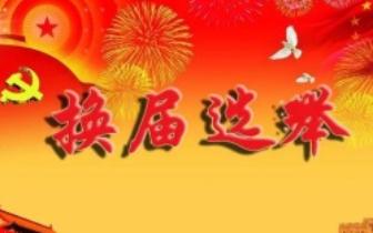 """村(社区)""""两委""""换届选举会场纪律""""十不准"""""""