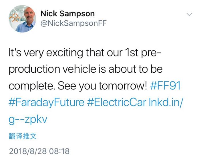 FF 91首台预量产车明日下线 贾跃亭将颁奖