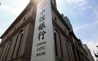 中信银行上半年实现净利润257亿元 同比增7.12%