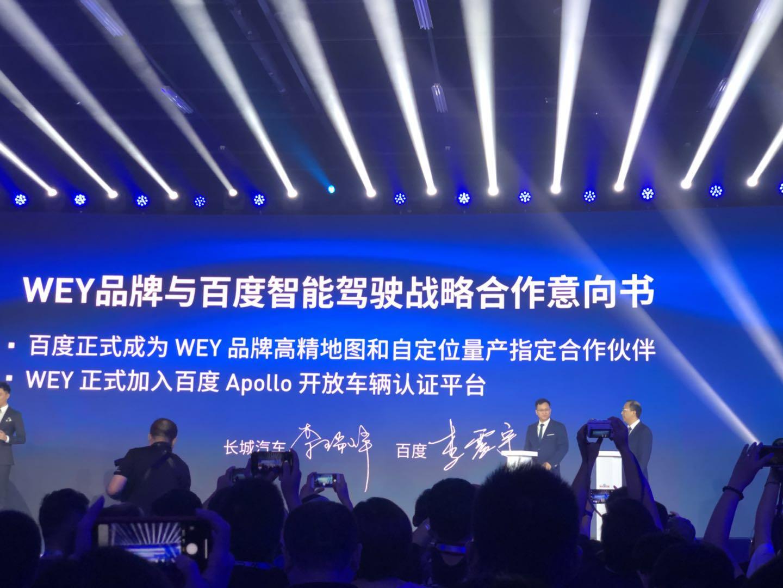长城与百度战略合作 2020年量产自动驾驶汽车