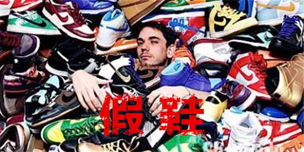 深夜畅聊:那些穿假鞋的人,到底是怎么想的?