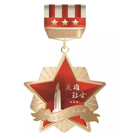 三周年纪念军功章
