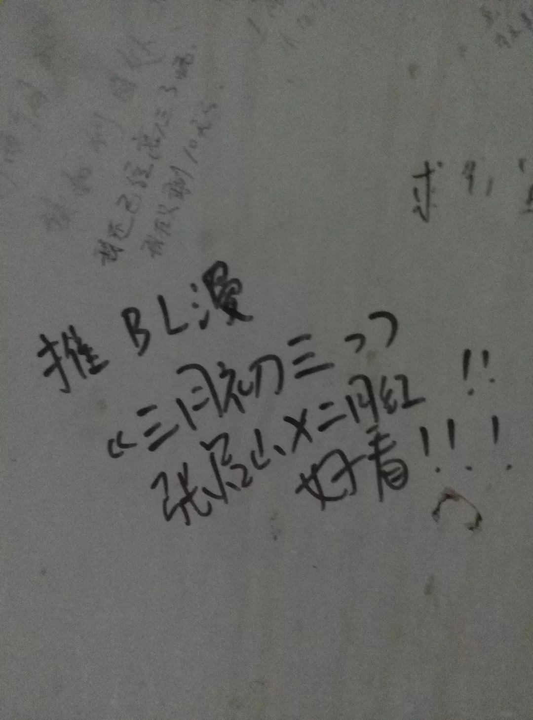 中国女厕所异闻录
