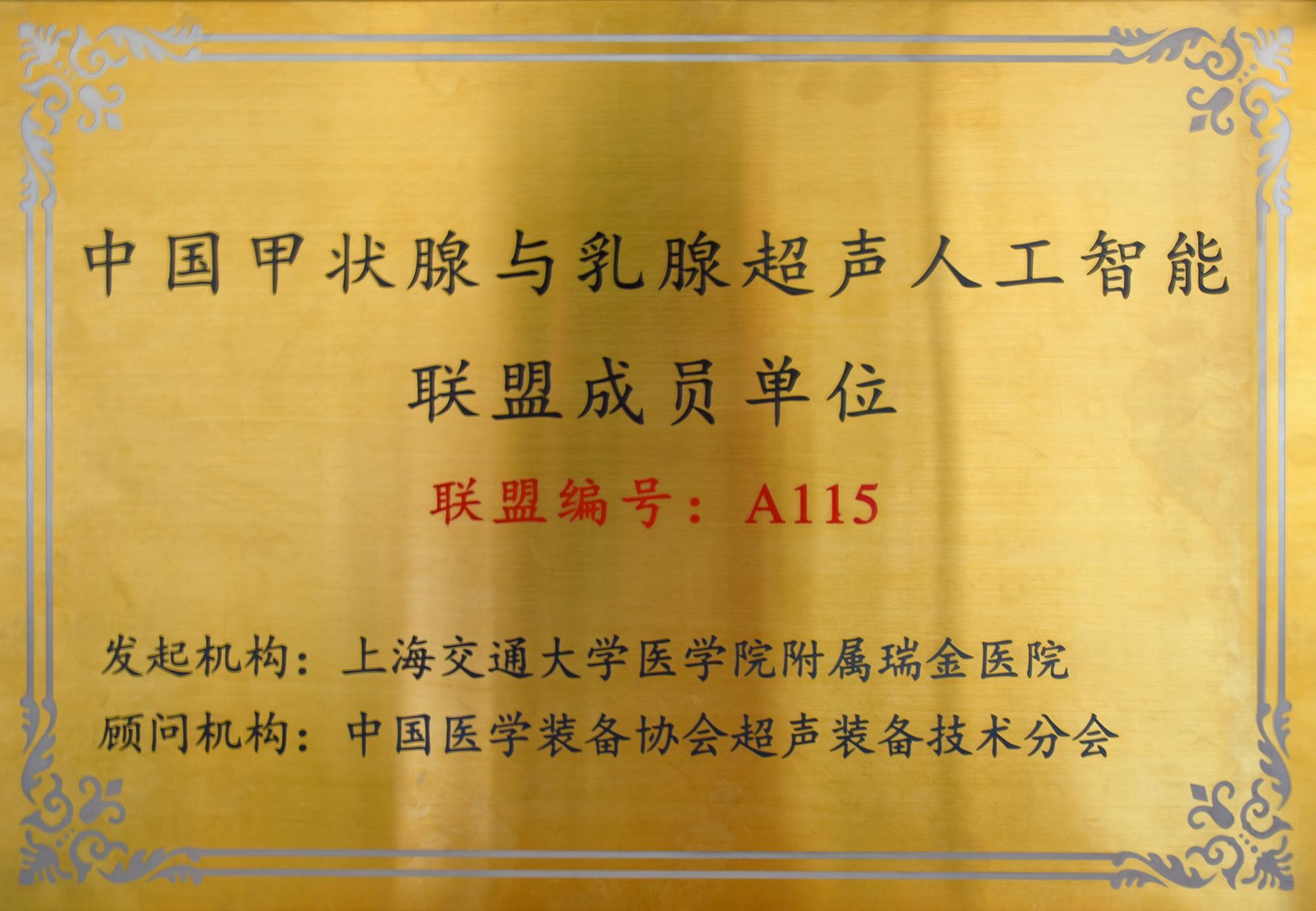 江西省中西医结合医院加入中国甲状腺与乳腺人工智能超声