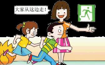 省消防总队:幼儿园消防安全 今后由机构评估