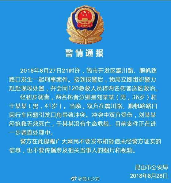 昆山检方介入宝马男砍人反被杀案:嫌犯已被控制