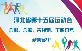 省运会会徽、会歌、吉祥物、主题口号各奖项