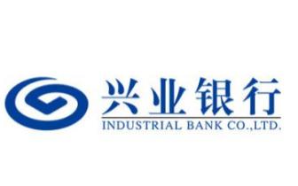兴业银行半年报:数据演绎高质量发展