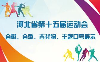 省运会会徽、会歌、吉祥物、主题口号发布啦
