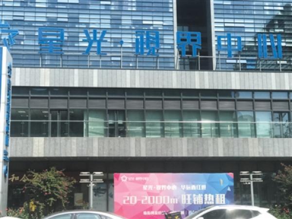 北京大兴通州两商办项目被暂停网签