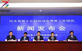 河北省第十五届运动会筹备工作情况新闻发布