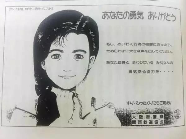 面对咸猪手,日本女性仅靠专用车厢就能保证出行安全吗?