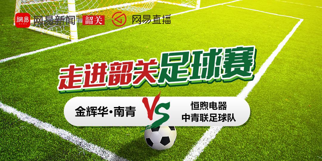 恒煦电器~中青联足球队vs金辉华·南青