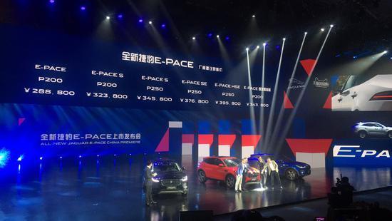 E-PACE上市 首款国产捷豹SUV售28.88万起