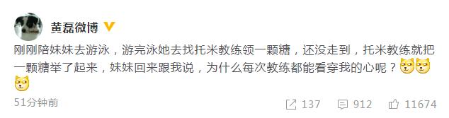 黄磊女儿向教练要糖童言无忌. 网友:太可爱了