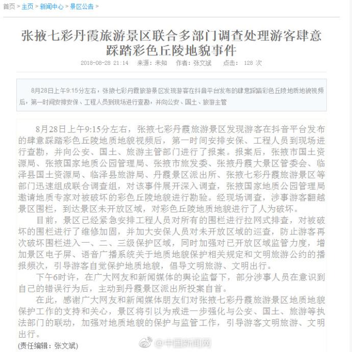 甘肃张掖丹霞地貌遭踩踏 景区:已进行拉网式排查