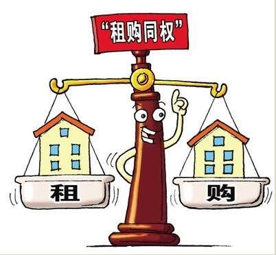"""居住权回归民法典,为""""租购同权""""铺路"""