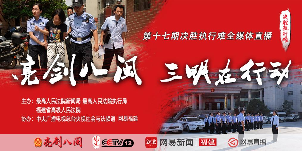 亮剑八闽·三明在行动 第十七期决胜执行难全媒体直播