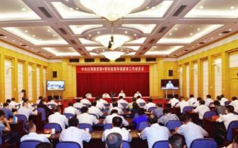 中央扫黑除恶第4督导组督导福建省工作动员会召开