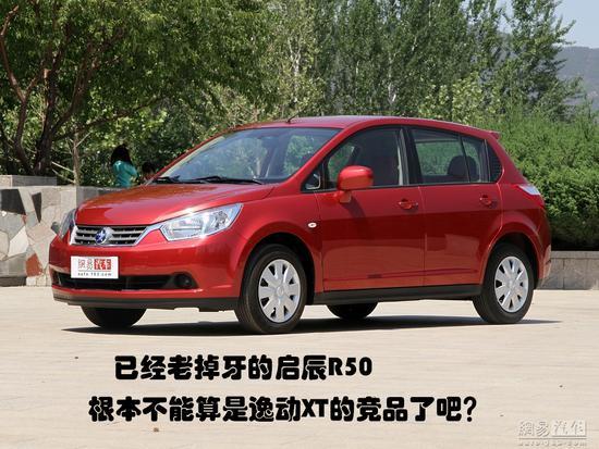 """有壹说贰:逸动XT依旧是最美中国""""两厢车"""""""