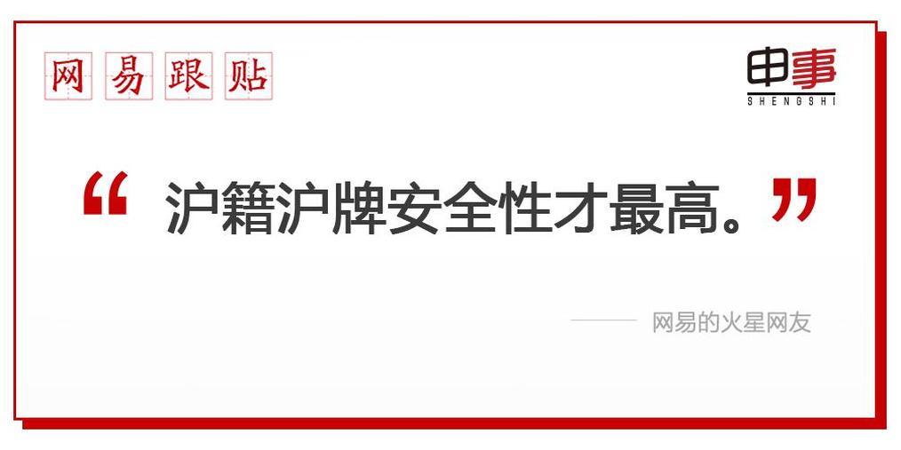 """8.30沪网约车需持""""两证"""" 滴滴:没证照样开"""