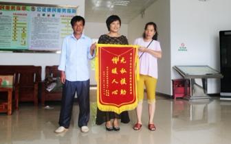 琼中县司法局法律援助暖人心 重燃希望赠锦旗