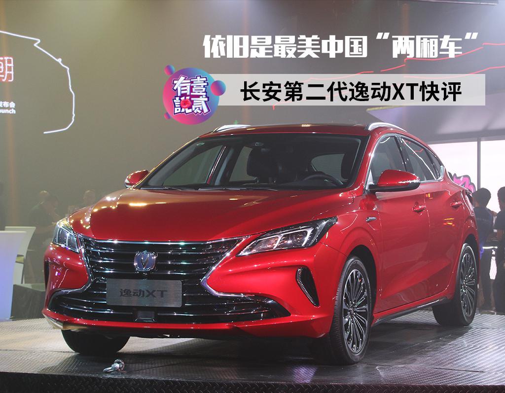 """有壹说贰:逸动XT依旧是第一美的中国""""两厢车"""""""