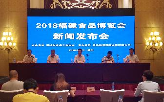 """""""2018福建食品博览会""""将于11月在福州举办"""