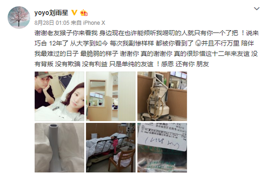 刘雨欣微博截图