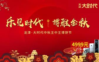 龙津·大时代中秋王中王博饼节即将启幕!