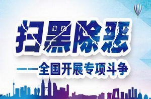 【扫黑除恶】网评安徽涉黑案一审宣判