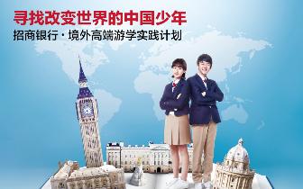 免费境外游学计划火热寻人 招商银行邀您一起与世界名