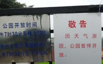 强降雨 受强降雨影响,多公园今天实行闭园管理