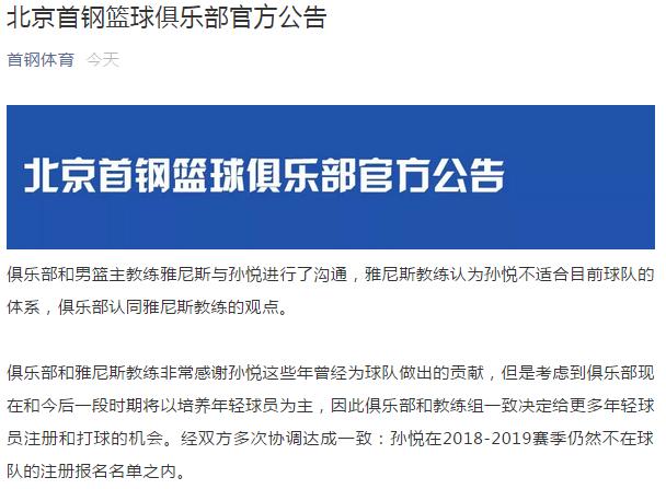 官宣!孙悦无缘北京新赛季名单 主帅:他不适合体系