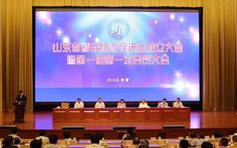 8月30日,山东省精品旅游促进会正式成立