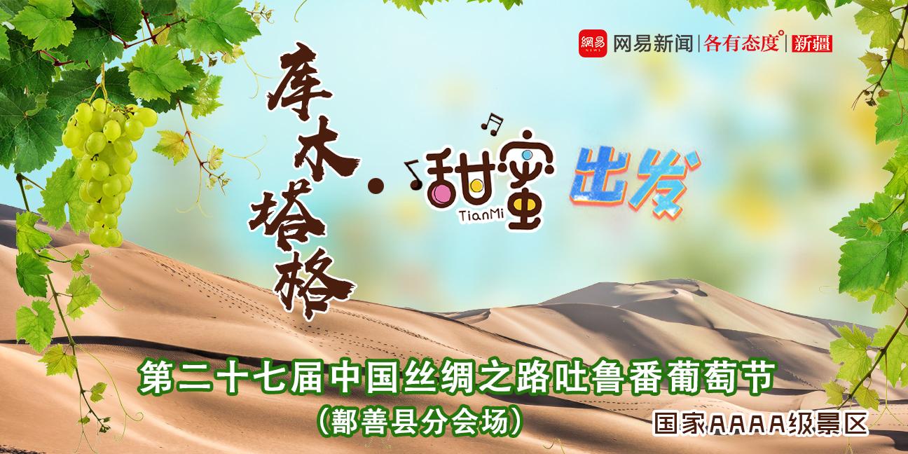 鄯善县分会场·中国丝绸之路吐鲁番葡萄节